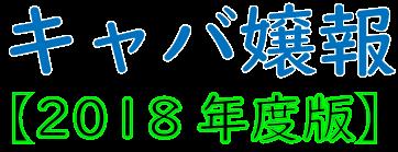 キャバ嬢報【2018年度版】